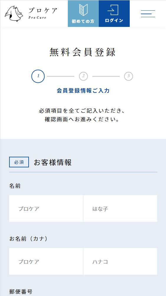 プロケア 無料会員登録 情報入力