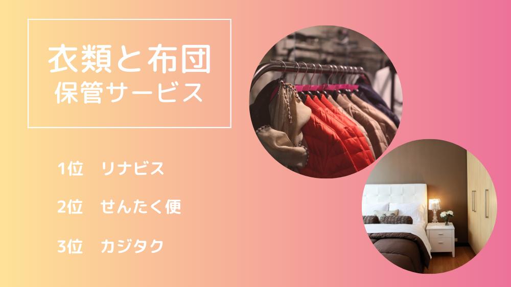 衣類と布団 おすすめ保管サービス