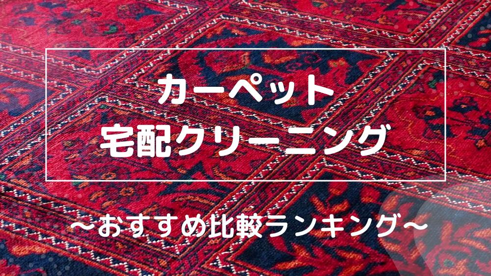 カーペット 絨毯 宅配クリーニング おすすめ比較ランキング