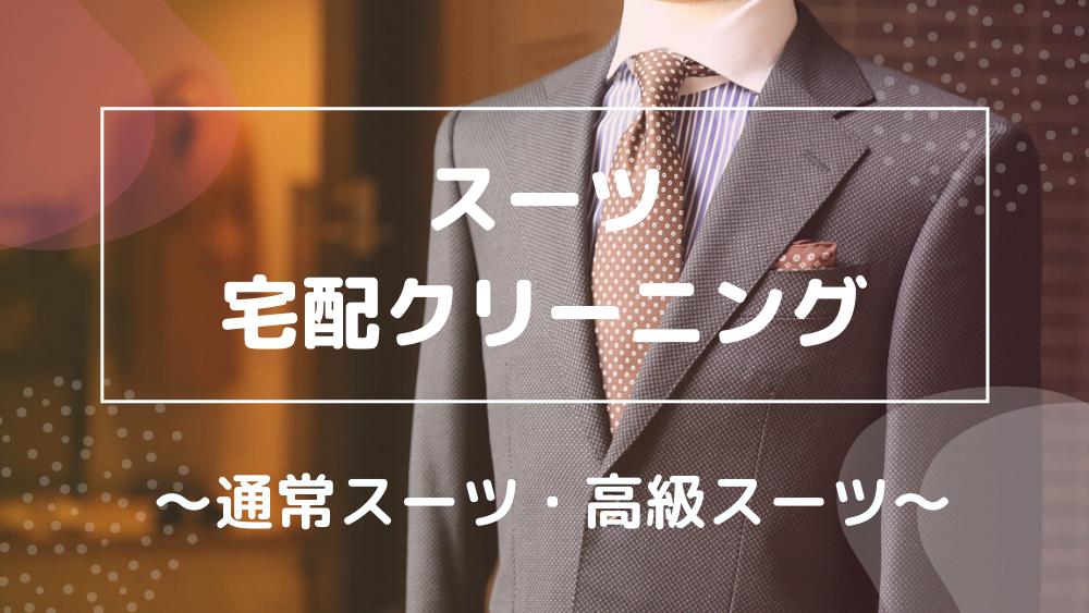 スーツの宅配クリーニング 通常スーツ 高級スーツ おすすめ