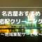 名古屋おすすめ宅配クリーニング
