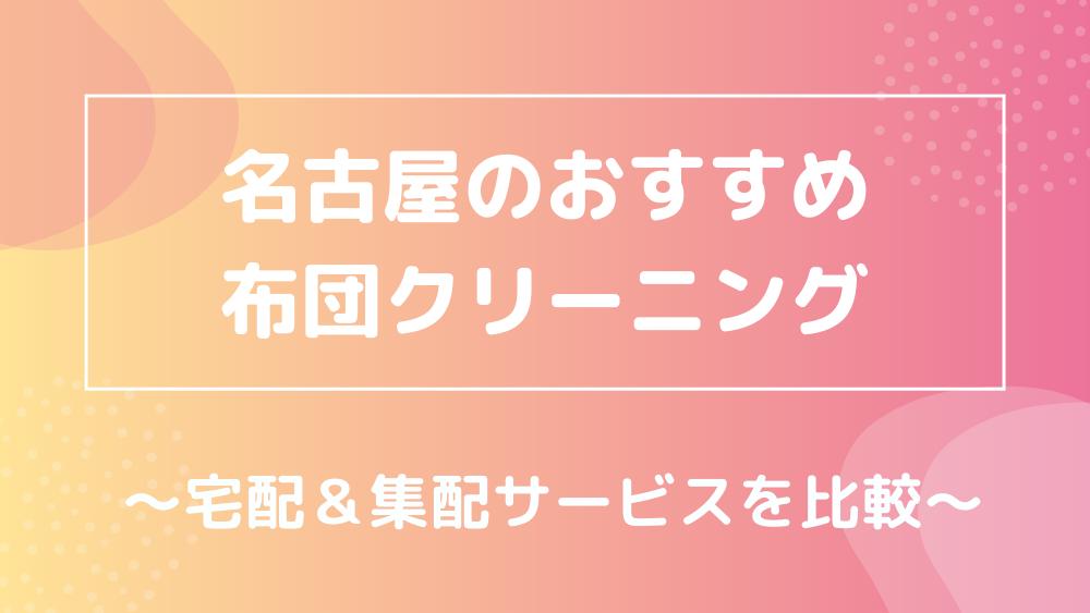 名古屋でおすすめ布団クリーニング