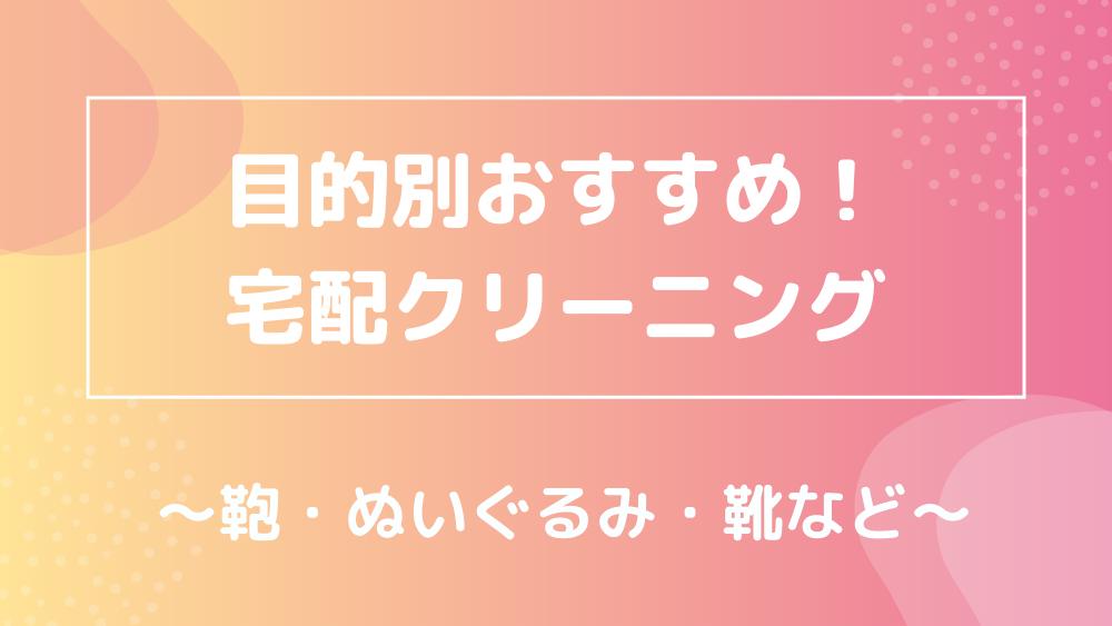 名古屋 目的別おすすめ宅配クリーニング 鞄 ぬいぐるみ 靴