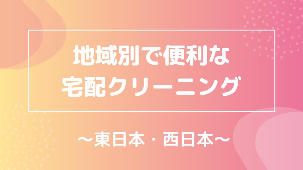 地域別 便利 宅配クリーニング 東日本 西日本