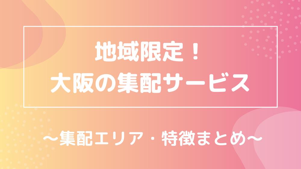 地域限定!大阪の集配サービス