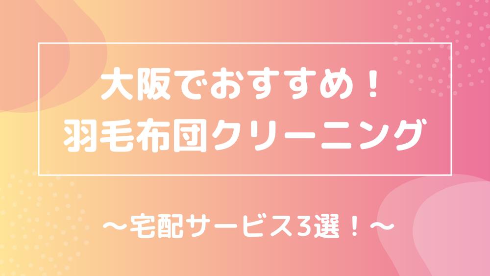 大阪おすすめ 羽毛布団クリーニング