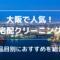 大阪で人気!宅配クリーニング