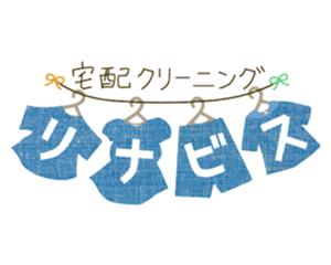 宅配クリーニング リナビス logo