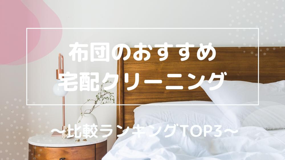 布団のおすすめ宅配クリーニング 比較ランキング TOP3