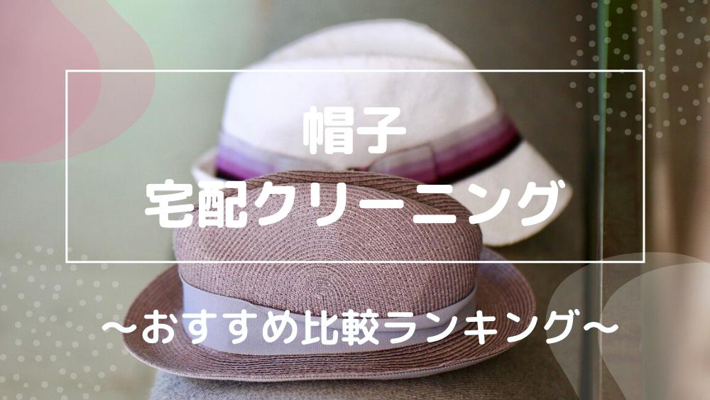 帽子 宅配クリーニング おすすめ比較ランキング