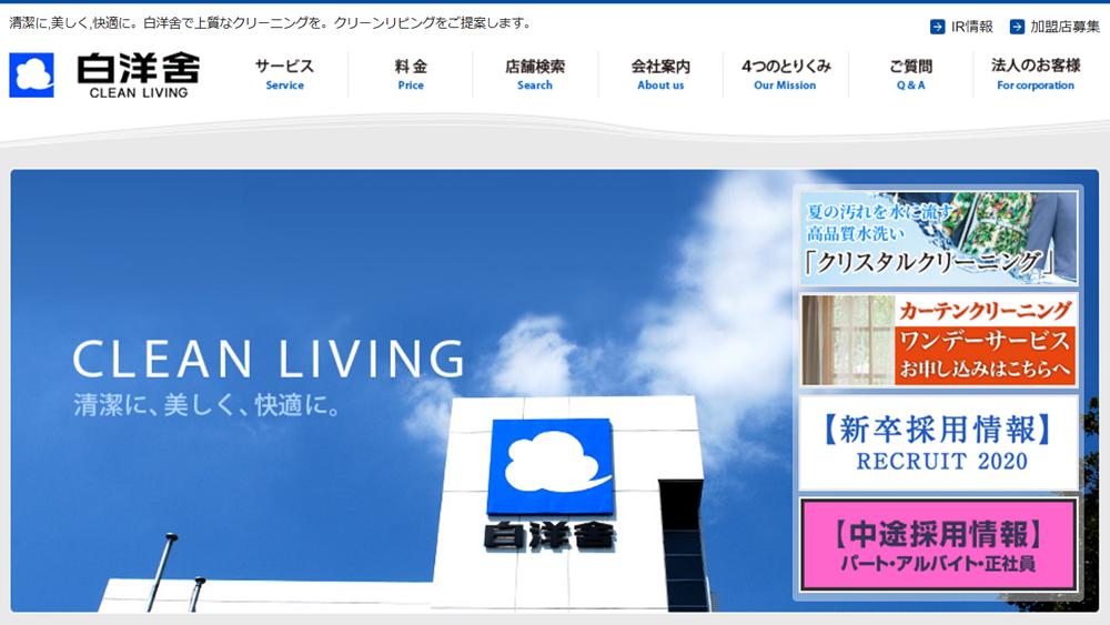 白洋舎 公式サイト