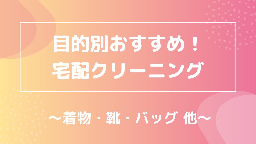 目的別おすすめ!福岡の宅配クリーニング