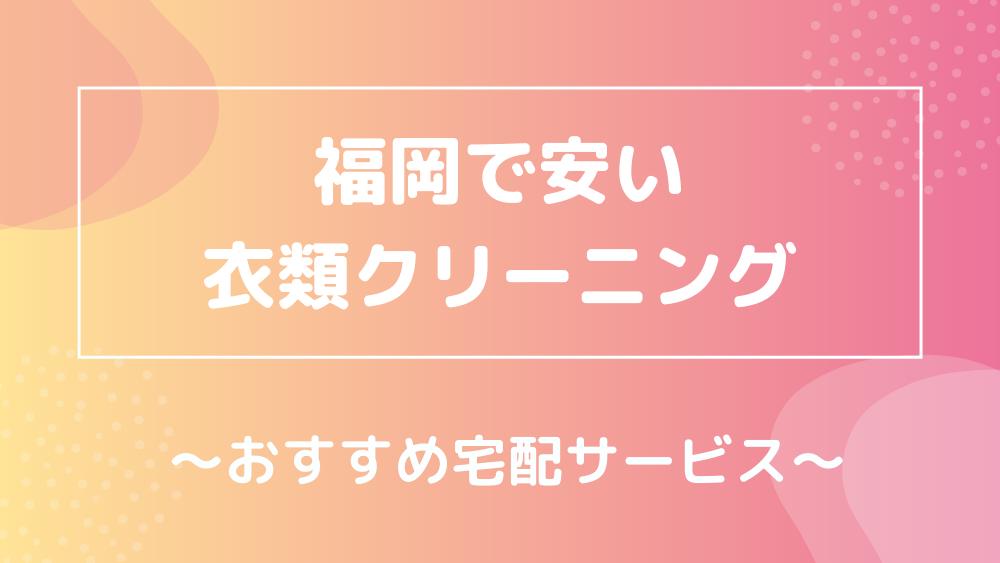福岡で安い衣類クリーニング