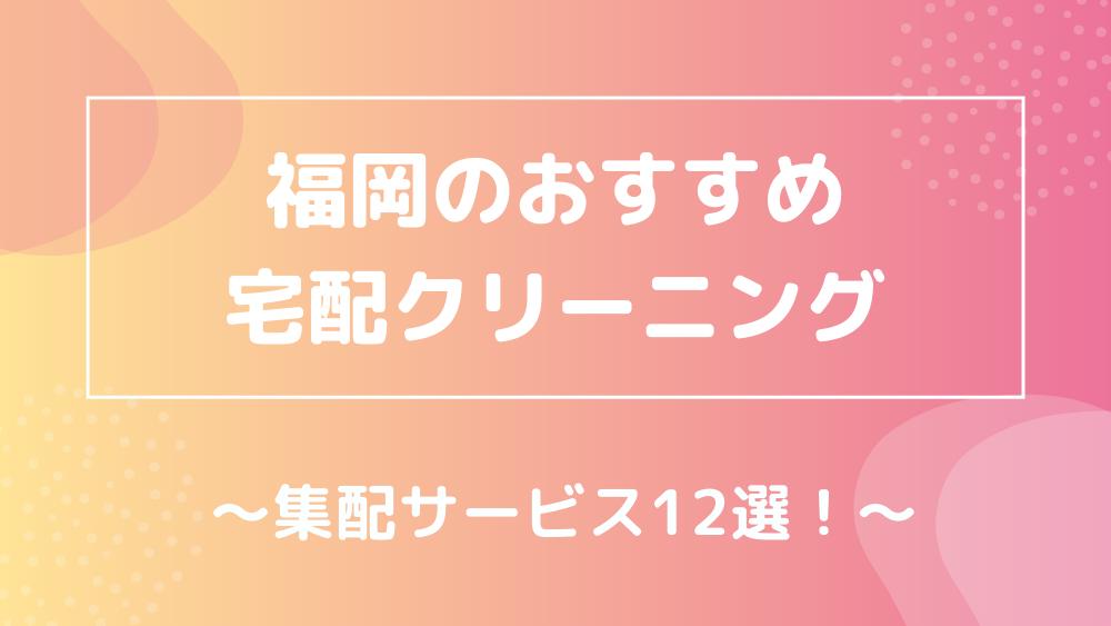 福岡のおすすめ宅配クリーニング 集配サービス12選