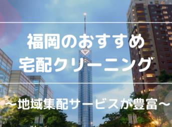 福岡のおすすめ宅配クリーニング