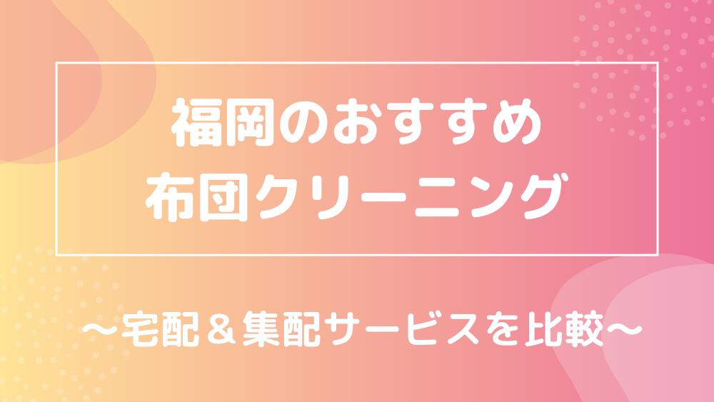 福岡のおすすめ布団クリーニング