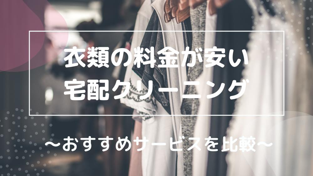 衣類の料金が安い宅配クリーニング おすすめサービスを比較
