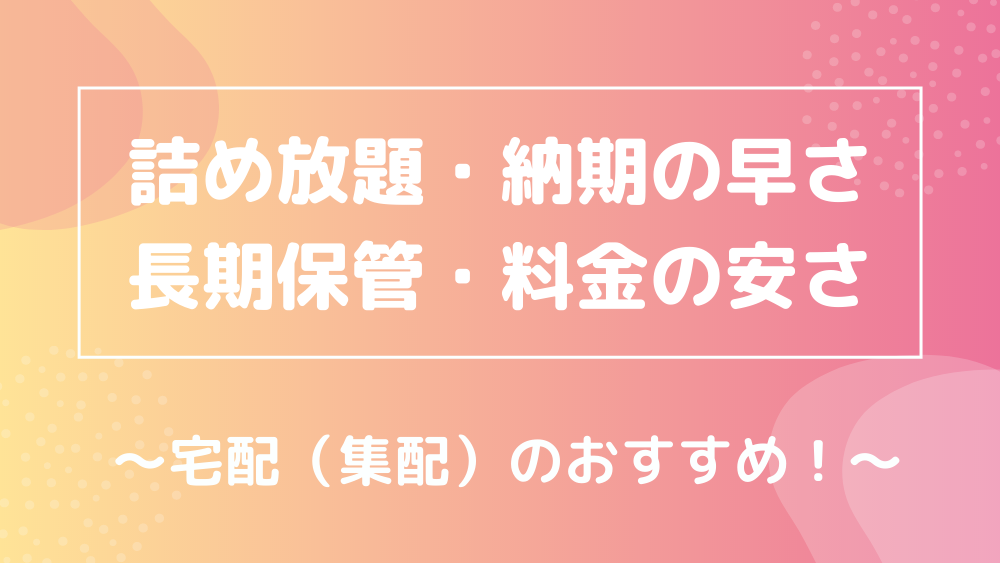詰め放題 納期の早さ 長期保管 料金の安さ 大阪