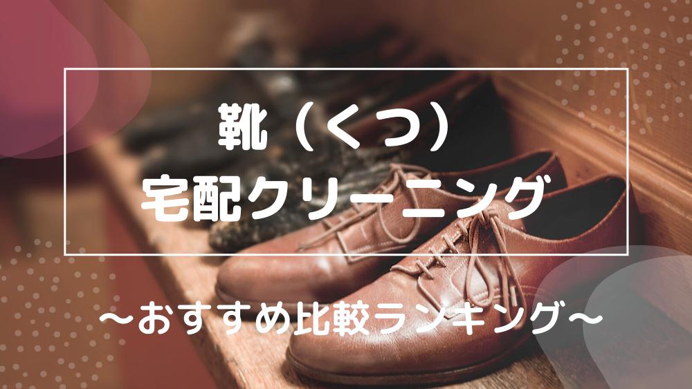 靴 くつ 宅配クリーニング おすすめ比較ランキング