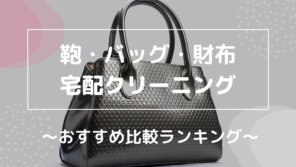 鞄 バッグ 宅配クリーニング おすすめ比較ランキング