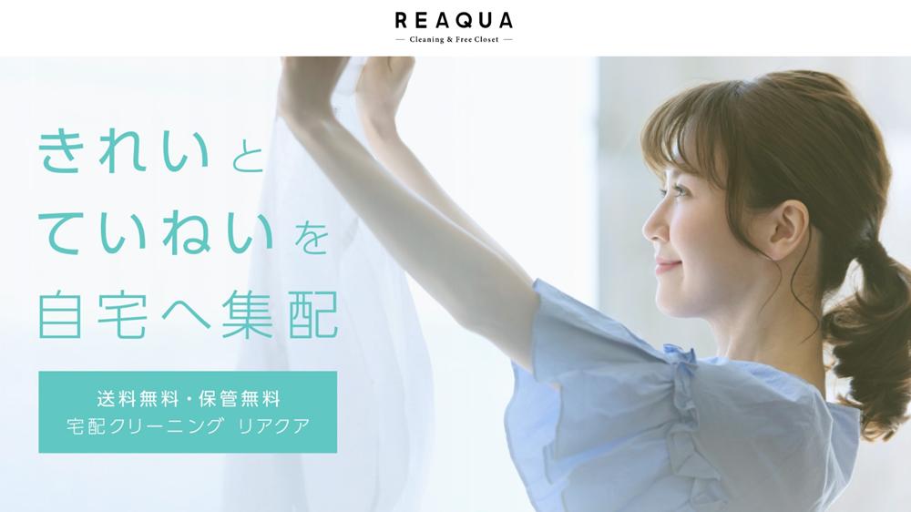 REAQUA(リアクア)宅配クリーニング