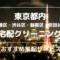 東京都内の宅配クリーニング おすすめ集配サービス
