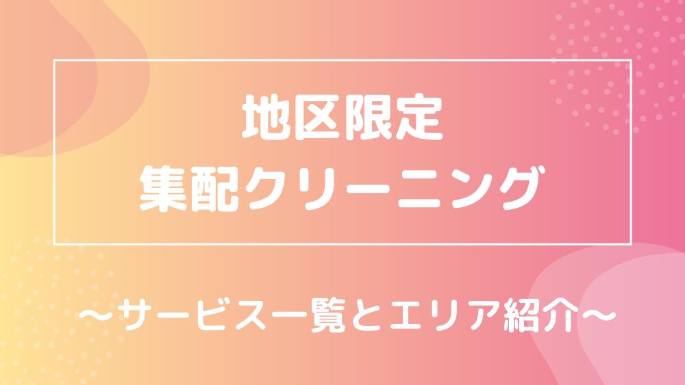 港区・渋谷区・新宿区・世田谷の集配クリーニング14選!