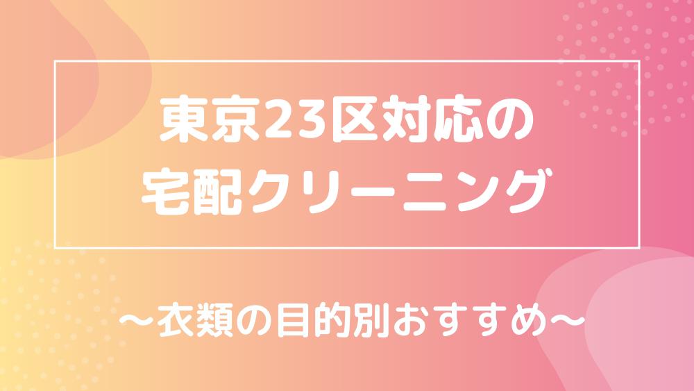 都内【港区・渋谷区・新宿区・世田谷区】おすすめ宅配クリーニング!