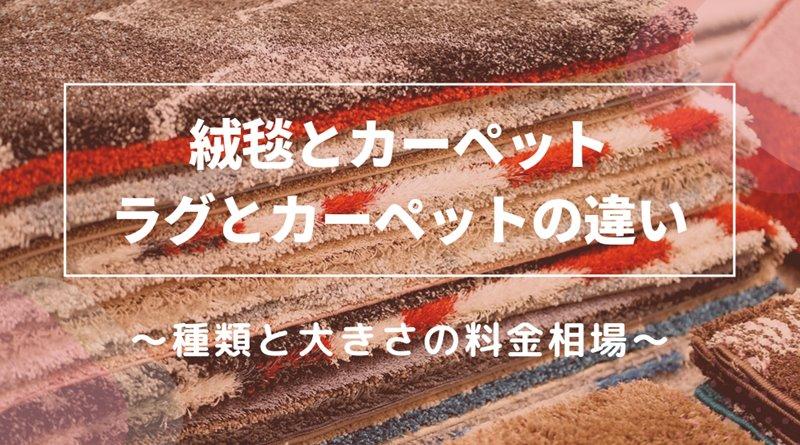 カーペットと絨毯の違いとクリーニング料金の相場