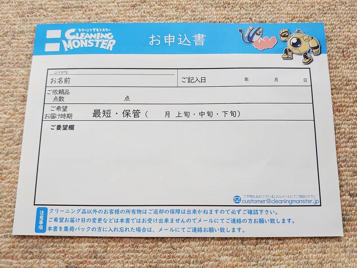 クリーニングモンスター 布団の宅配クリーニング 申し込み用紙3