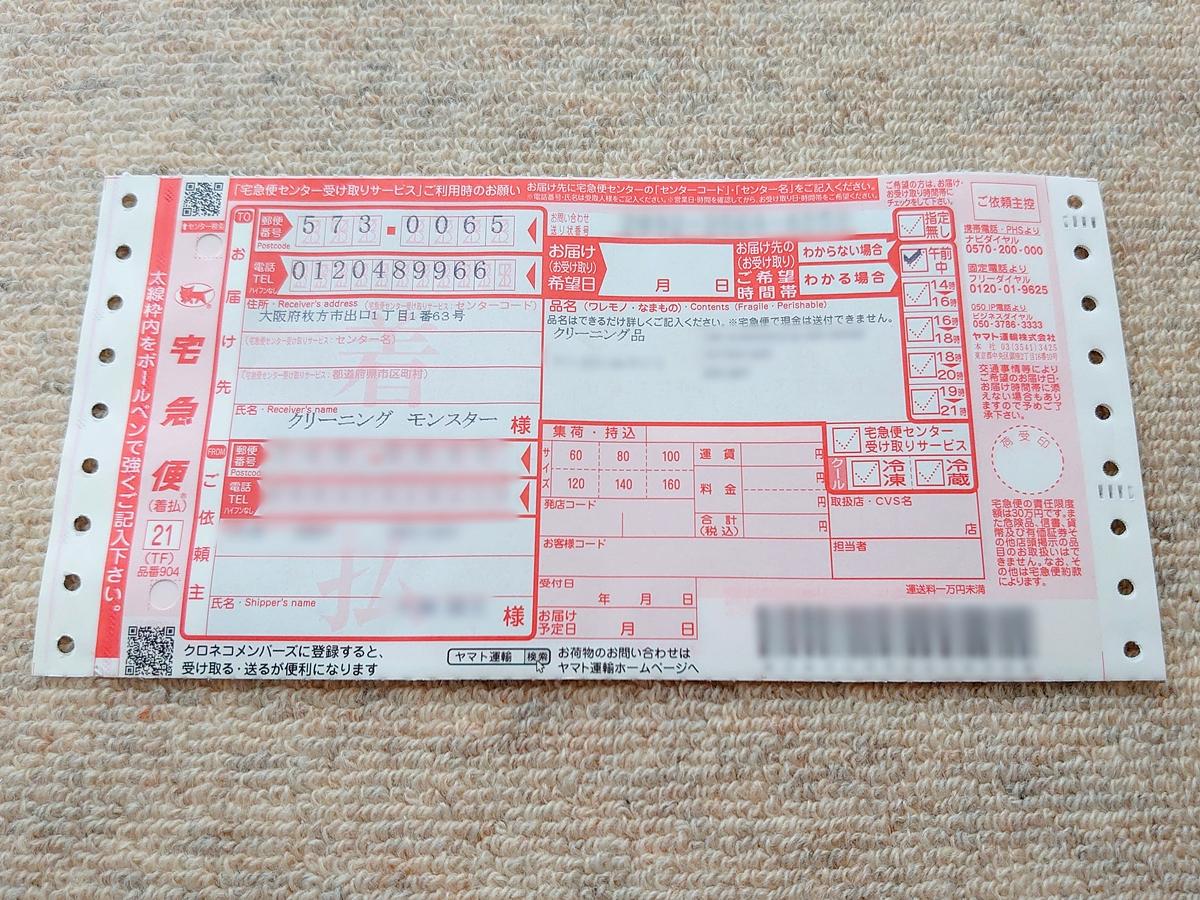 クリーニングモンスター 布団の宅配クリーニング 着払いの配送伝票(ヤマト運輸)