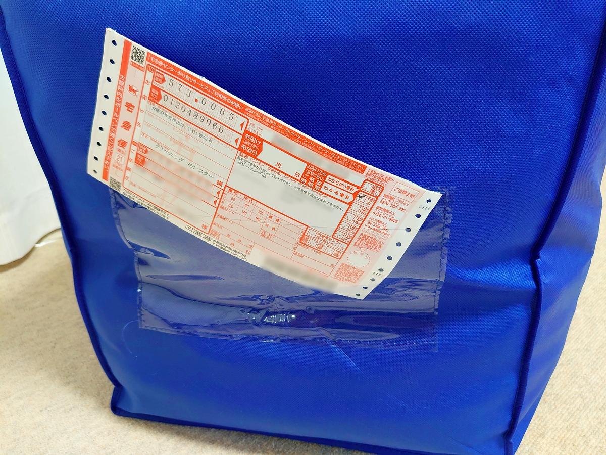 クリーニングモンスター 布団の宅配クリーニング 集荷バッグ 着払い伝票 ヤマト運輸