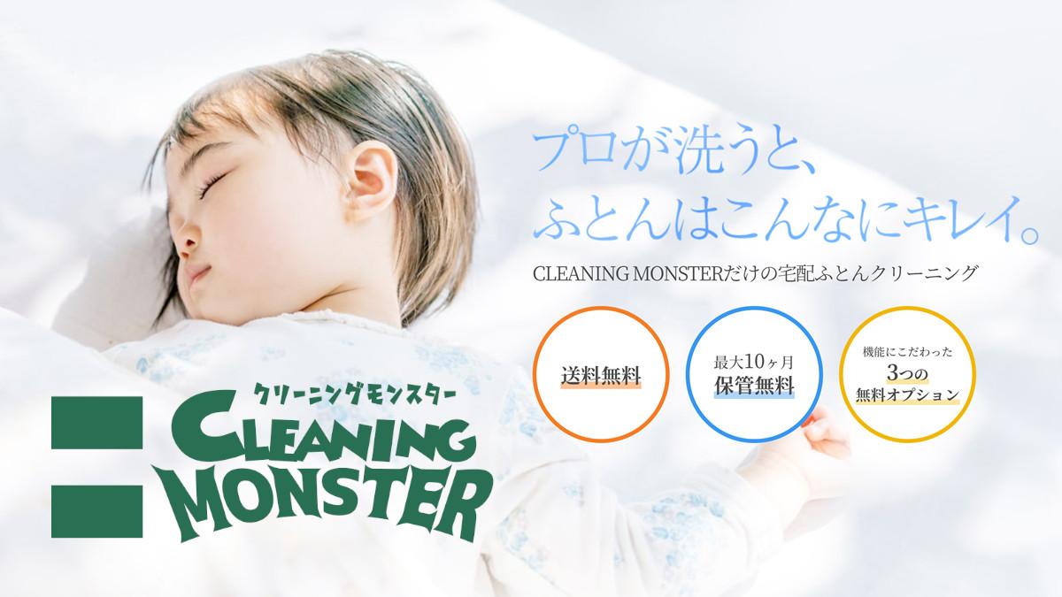 クリーニングモンスター CLEANING MONSTER 布団クリーニング